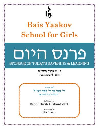 Rabbi Diskind ZTL DODL 9_8_2020
