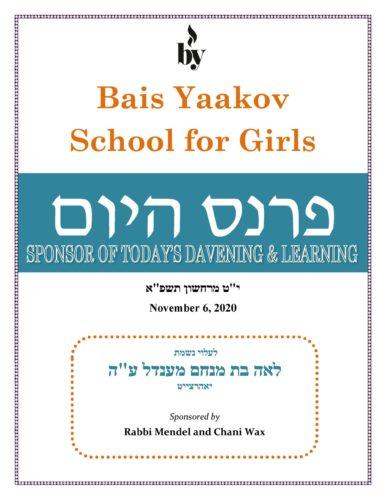 In memory of Leah bas Menachem Mendel 11_6_20