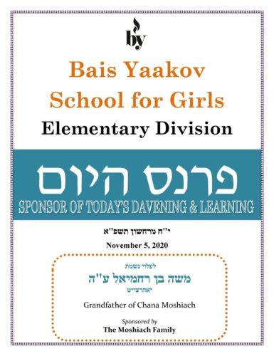 In memory of Moshe Ben Rachamiel AH