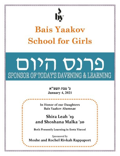 In Honor of Shira and Shoshana Rappaport DODL 1_4_21