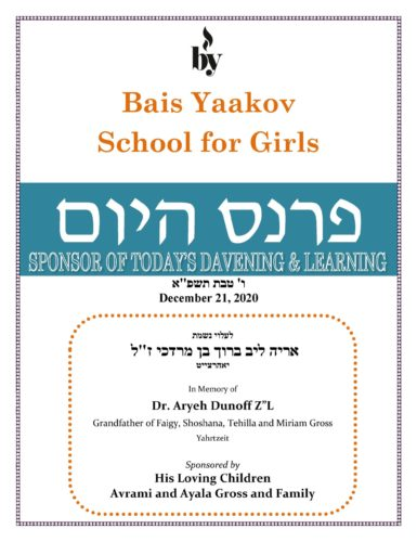 In Memory of Dr. Aryeh Dunoff DODL 12_21_2020