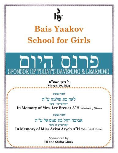 In memory of Mrs. Breuer - Miss Aryeh 3_19_21